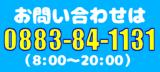電話番号0883-84-1131
